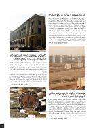 النسخة المصرية - العدد الخامس عشر - Page 7