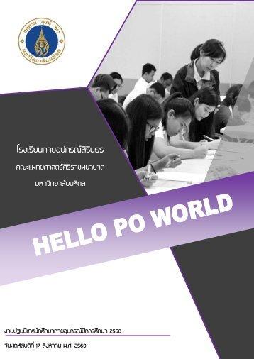 PO Pocketbook Thai program 2017