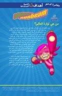 Annie Sunbeam Arabic  - Page 2
