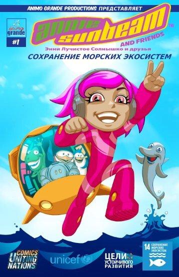 Annie Sunbeam Russian