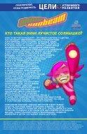 Annie Sunbeam Russian - Page 2