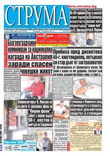 """Вестник """"Струма"""" брой 188"""