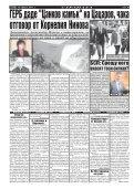 "Вестник ""Струма"" брой 188 - Page 6"