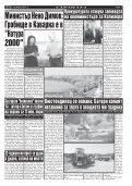 "Вестник ""Струма"" брой 188 - Page 7"