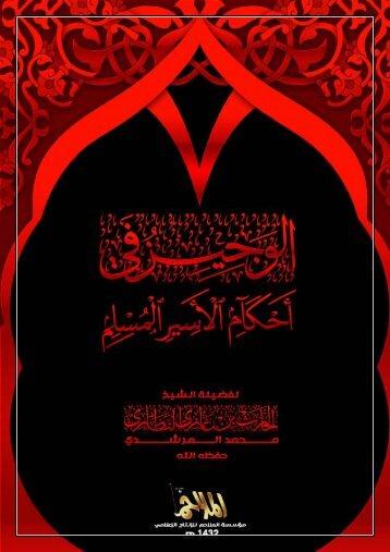 الوجيز في أحكام الأسير المسلم