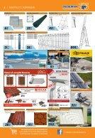 catalog_pdfzcavv - Page 4