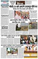 HINDI PAGE 18082017 - Page 5