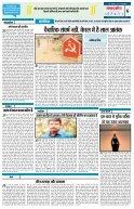 HINDI PAGE 18082017 - Page 6