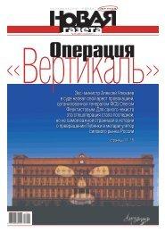 «Новая газета» №90 (пятница) от 18.08.2017
