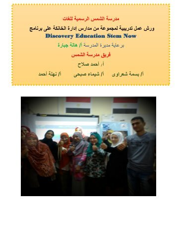 El Sham discovery education Sem Now Program