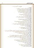 طريق التمكين - Page 3