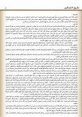 طريق التمكين - Page 4