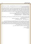 طريق التمكين - Page 5