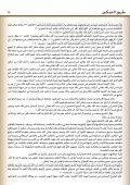 طريق التمكين - Page 7