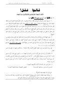 قالوا فقل - Page 6