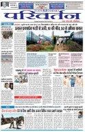 HINDI PAGE 20082017 - Page 3