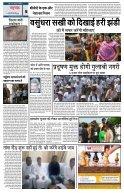 HINDI PAGE 20082017 - Page 5
