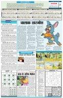 HINDI PAGE 20082017 - Page 7