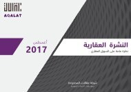 Aqalat-1st Report