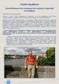 Авангард блогосферы №1 - Page 4