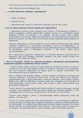 Авангард блогосферы №1 - Page 7