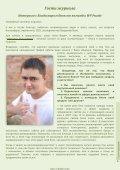 Авангард блогосферы №2 - Page 5