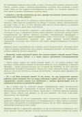 Авангард блогосферы №2 - Page 6