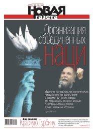 «Новая газета» №91 (понедельник) от 21.08.2017
