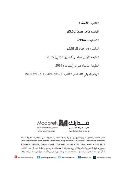 الأستاذ- ثامر شاكر Al-Ostath Book