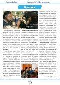Foton_7 - Page 4