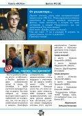 Foton_8 - Page 2