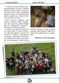 Foton_8 - Page 4