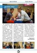 Foton_8 - Page 5