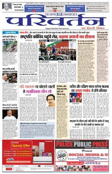 HINDI PAGE 22082017