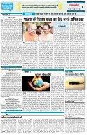 HINDI PAGE 22082017 - Page 6