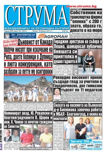 """Вестник """"Струма"""" брой 191"""