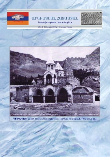 Arevmdyan-Hayasdan-Bachdonatert-1
