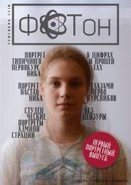 Foton_12