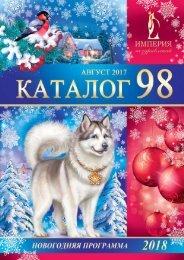 КАТАЛОГ №98