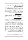 هذه عقيدتنا - Page 3
