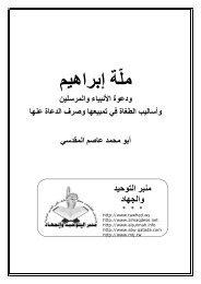 ملة إبراهيم ودعوة الأنبياء والمرسلين