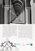 مجلة صنع المدينة- العدد الرابع - Page 2