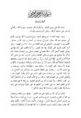 شرح قطر الندى - ابن هشام - Page 7