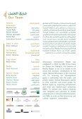 مجلة صنع المدينة- العدد الثالث - Page 5