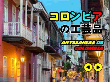 proyecto artesanias Colombia