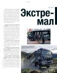 MANMagazine Грузовики Россия 1/2017 - Page 7