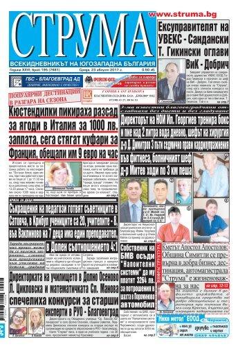 """Вестник """"Струма"""" брой 195"""