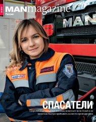 MANMagazine Грузовики Россия 1/2017