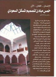 خمس مبادئ لتصميم المسكن السعودي - مشاري النعيم