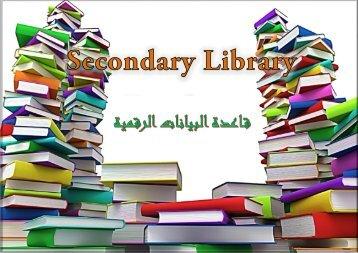 بيانات المكتبة الرقمية -internet